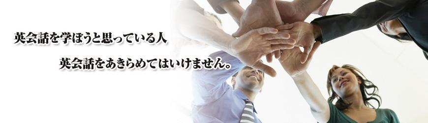 英会話を埼玉で学ぼうどっとこむ